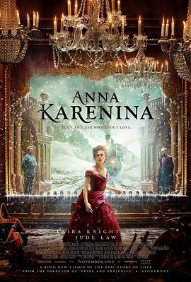安娜·卡列尼娜2012高清在线观看