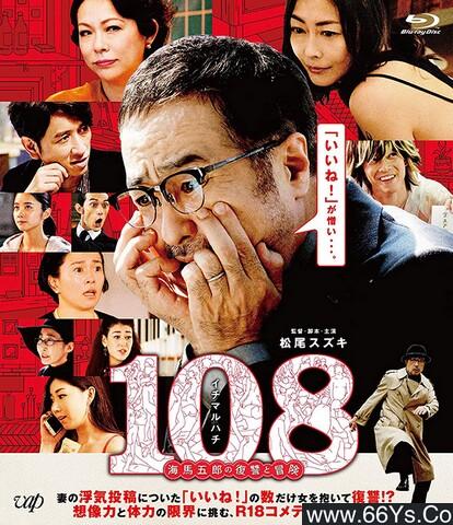 108 ~海马五郎的复仇与冒险~高清在线观看