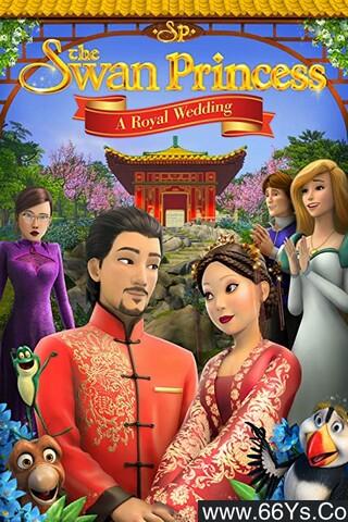 天鹅公主:皇室婚礼高清在线观看