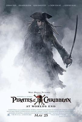 加勒比海盗3:世界的尽头高清在线观看